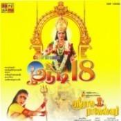 Aadi 18 Songs