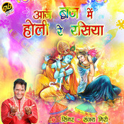 Aaj Biraj Mein Holi Re Rasiya Song