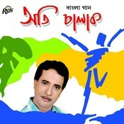 Ati Chalak Songs