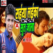Sajanawa Laika Lekhan Song