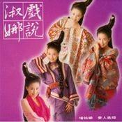 Xi Shuo Shu Na Songs