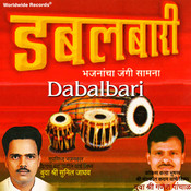 lahanpan dega deva mp3 songs