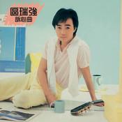 Su Xin Qu Songs
