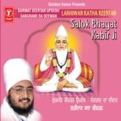 Sangrand Da Deewan Ladhivar Katha Keertan Shlok Bhagat Kabir Ji(54-61)-Part-1 Songs