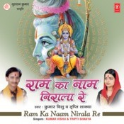 Ram Ka Naam Nirala Re Songs