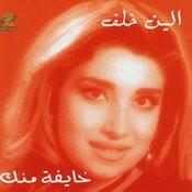 Kayfah Mink Songs