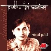 Prabhu Tori Mahima Songs
