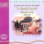 Songs Of Belle Epoque,Athenian Songs - To Elafri Tragoudi,To Athinaiko Tragoudi 1920 - 1930 Songs