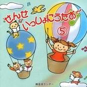 Sense Issho Ni Utao 5 Songs