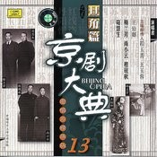Masterpieces Of Beijing Opera Vol. 13 Songs