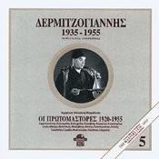 Dermitzogiannis Songs
