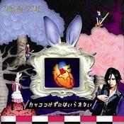 Kakkotsukezunihairarenai Songs