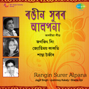 Rangin Surer - Alpana Songs
