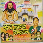 Sat Jagat Vistaar Songs