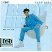Wo De Tian Wo De Ge Songs
