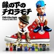 En No Shita No Chikaramochi Songs