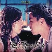 Ting Jian Xia Yu De Sheng Yin Songs