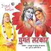 Meri Radharani Song