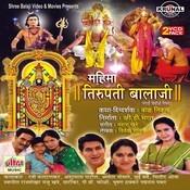 Mahima Tirupati Balaji Songs