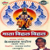 Gata Vitthal Vitthal Songs