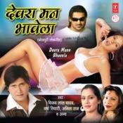 Devra Mann Bhavela Songs