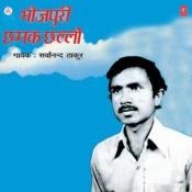 Bhojpuri Chamak Challo Songs