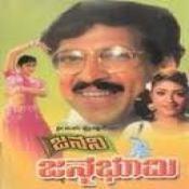 Jananee Janmabhoomi Drama  Songs