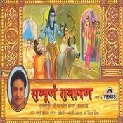 Tulsikrut Shree Ramchrit Manas- Baalkand- Part- 3- Ab Binati Mam Sunhusiv Jo Mopram Ni Ja Nehu Jaayi Vivahahu Seljahi Yah Mohi Maange Dehu Song