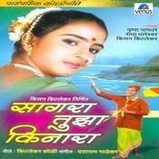Sagara Tujha Kinara Songs