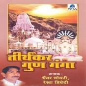Tirthankar Gun Ganga Songs
