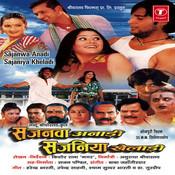 Sajanwa Anadi Sajaniya Kheladi Songs