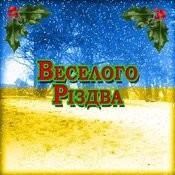 Веселого Різдва Songs