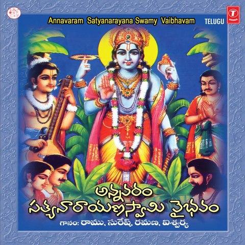Annavaram satyanarayana swamy vaibhavam songs download: annavaram.