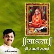Sadhana - Shri Swami Samarth Songs