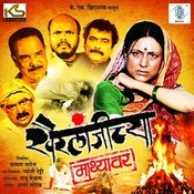Khairlanjichya Mathyawar Songs