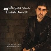 Emsah Dmo'ak Songs