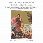 Erotokritos - 30th Anniversary Edition (2005 Digital Remaster) Songs