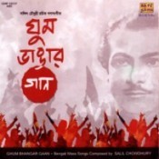 Ghoom Bhangar Gaan Bengali Mass Songs Songs