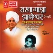 Sakha Majha Gyaneshwar Songs