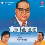 Jeevala Jeevaanch Daan Songs