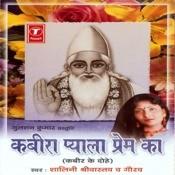 Kabira Pyala Ram Ka (Kabir Ke Dohe) Songs