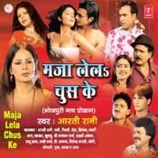 Maja Lela Chus Ke Songs