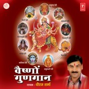 Vaishno Gungan-Non Stop Song