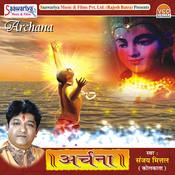 Archana Songs