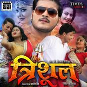 Trishul bhojpuri movie arvind akela kallu, anjana singh, viraj.