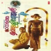 manathe vellitheru malayalam movie mp3 song
