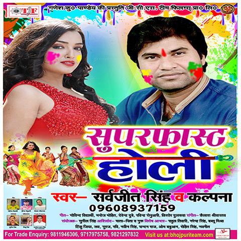 bhojpuri holi remix songs free download