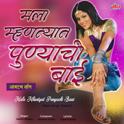 Mala Mhantyat Punyachi Baai Song
