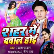 Chashma Hata Ke Gori Song
