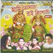Gunje Bhramra Song